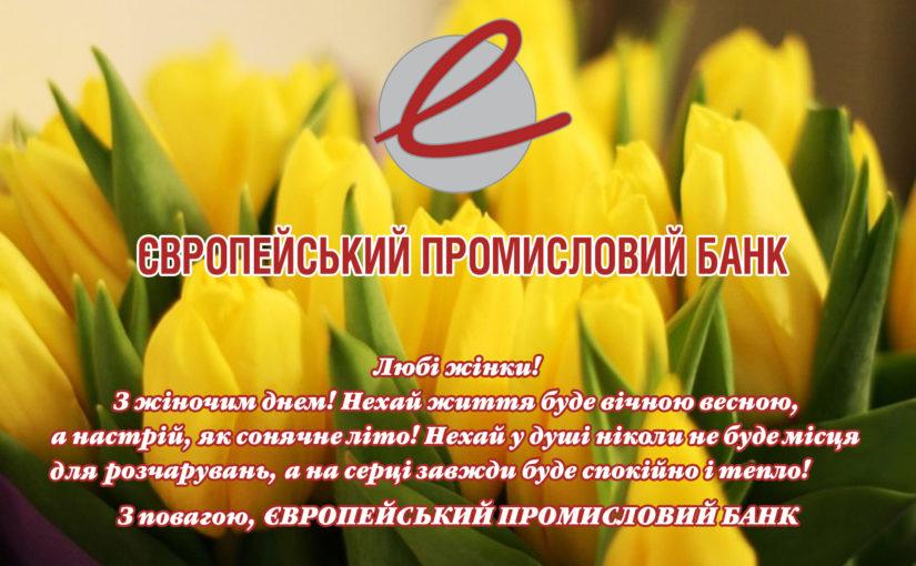 Повідомлення про режим роботи у березні 2019