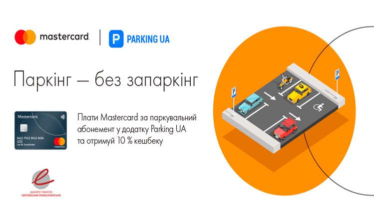 <strong>Паркуйся без запари зі своєю Mastercard!</strong>
