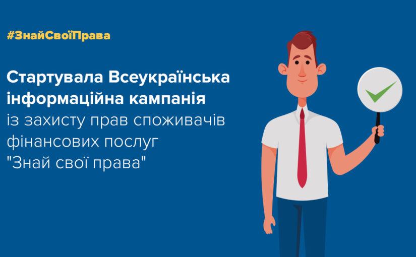 АТ «ЄПБ» став партнером кампанії із захисту прав споживачів фінпослуг, яку проводить Нацбанк