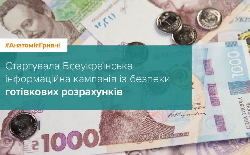 АТ «ЄПБ» приєднався до інформаційної кампанії з безпеки готівкових розрахунків